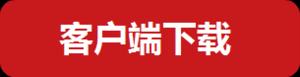 杏彩娱乐平台客户端